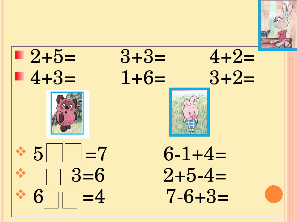 2+5= 3+3= 4+2= 4+3= 1+6= 3+2= 5  =76-1+4= 3=62+5-4= 6 =4 7-6+3=