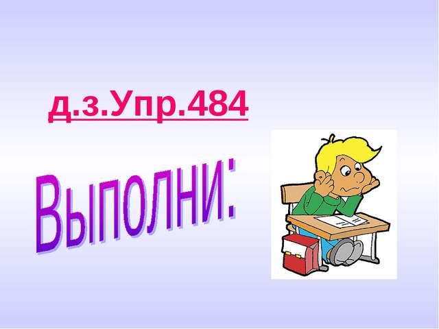 д.з.Упр.484