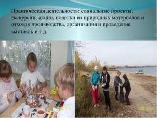 Практическая деятельность: социальные проекты, экскурсии, акции, поделки из п