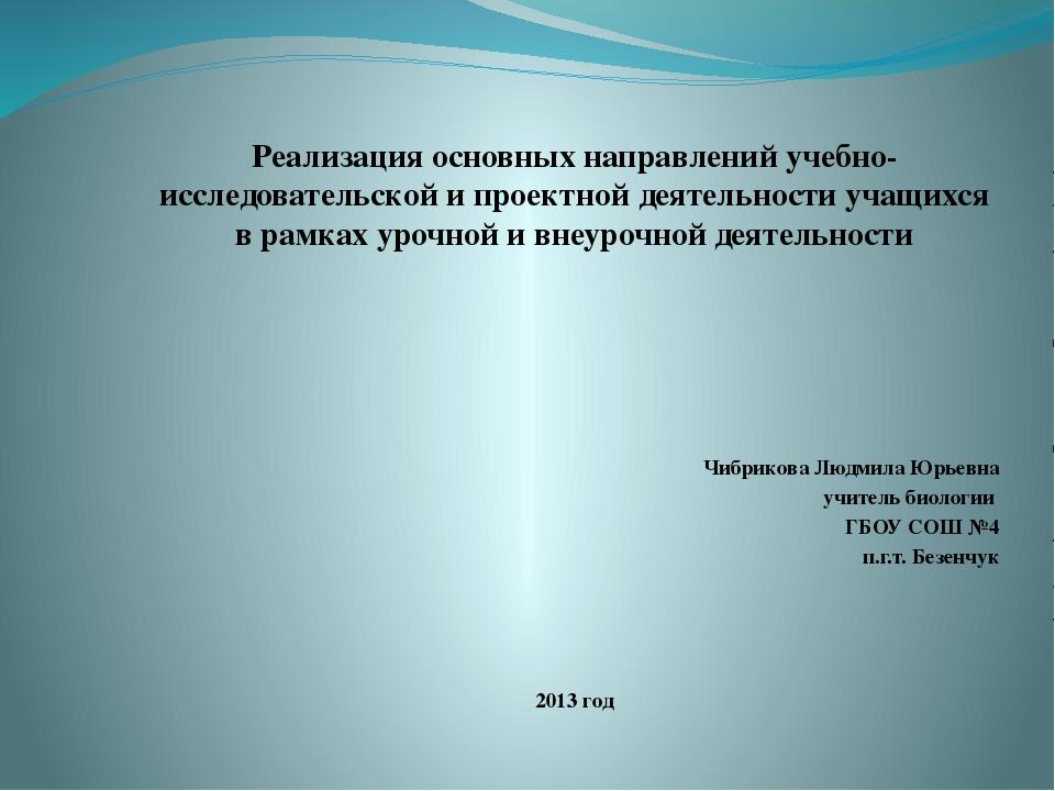 Реализация основных направлений учебно-исследовательской и проектной деятель...