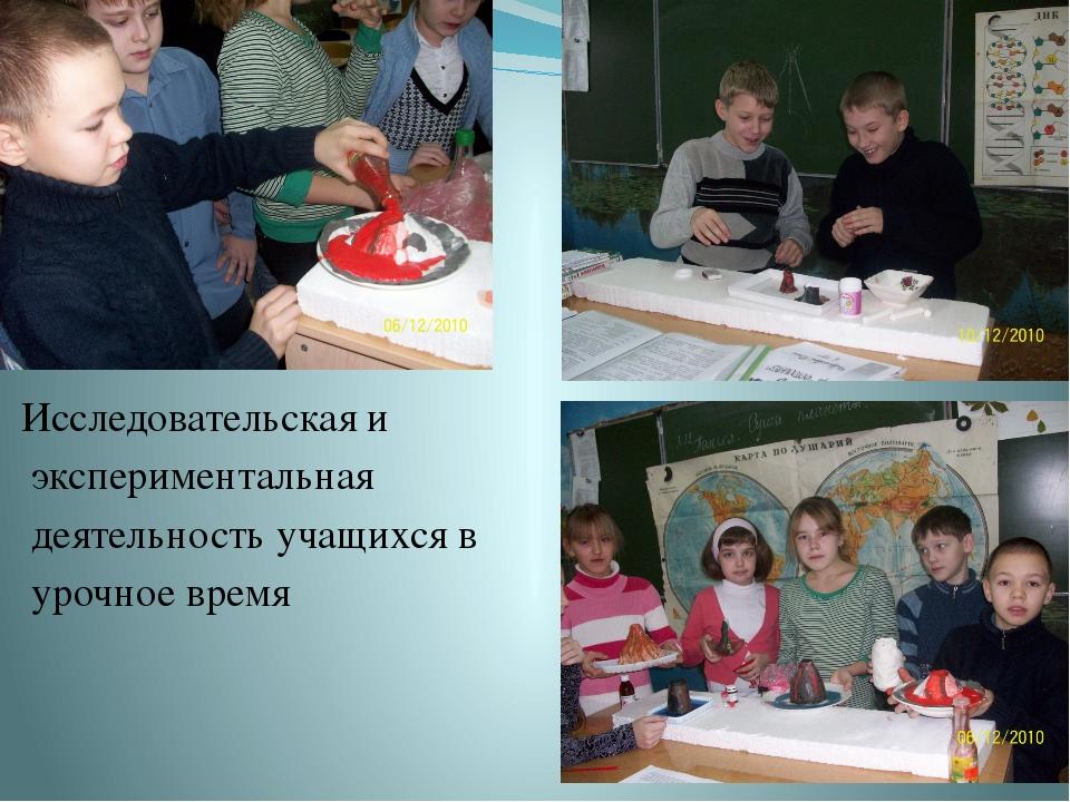 Исследовательская и экспериментальная деятельность учащихся в урочное время