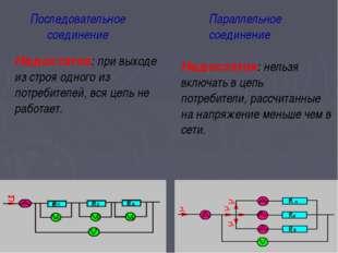 * Последовательное соединение Параллельное соединение Недостаток: при выходе