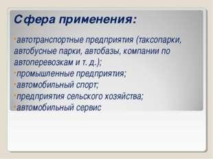 Сфера применения: автотранспортные предприятия (таксопарки, автобусные парки,
