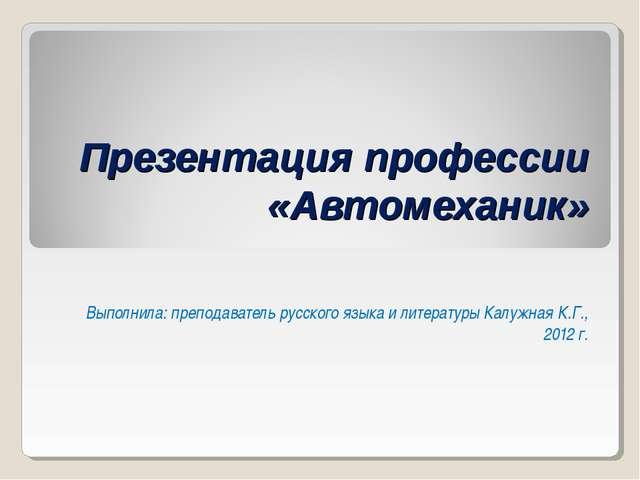 Презентация профессии «Автомеханик» Выполнила: преподаватель русского языка и...