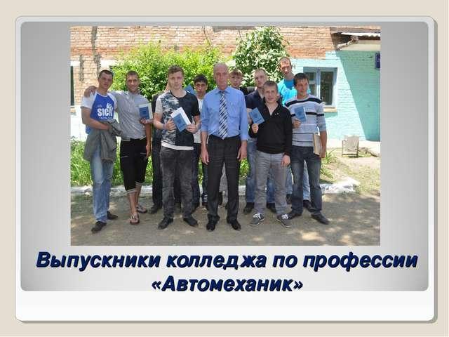Выпускники колледжа по профессии «Автомеханик»