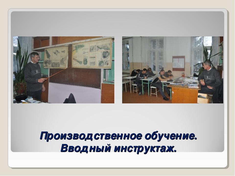 Производственное обучение. Вводный инструктаж.
