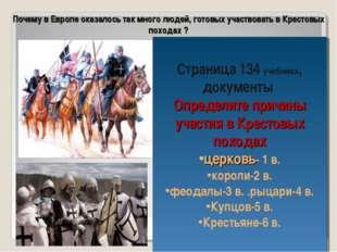 Почему в Европе оказалось так много людей, готовых участвовать в Крестовых по