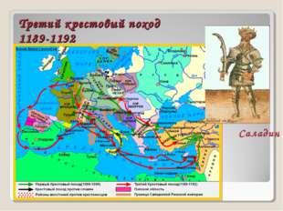 Третий крестовый поход 1189-1192 Саладин