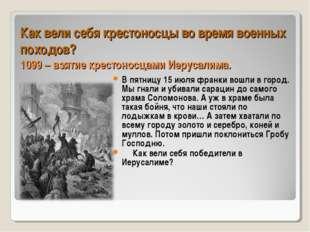 Как вели себя крестоносцы во время военных походов? 1099 – взятие крестоносц