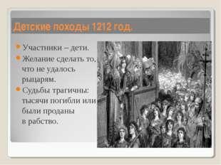 Детские походы 1212 год. Участники – дети. Желание сделать то, что не удалось