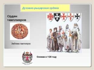 Духовно-рыцарские ордена Орден тамплиеров Эмблема тамплиеров Основан в 1128