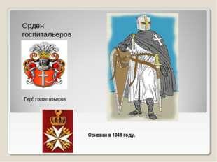 Орден госпитальеров Герб госпитальеров Основан в 1048 году.