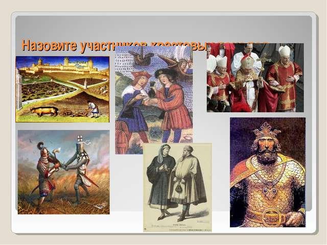 Назовите участников крестовых походов.