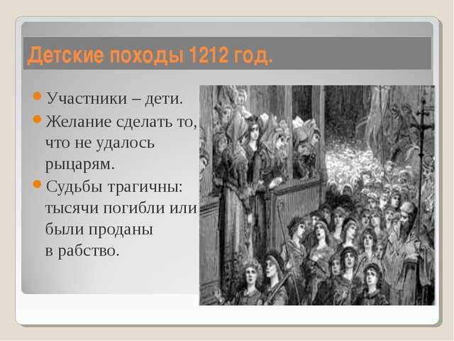 Детские походы 1212 год. Участники – дети. Желание сделать то, что не удалось...