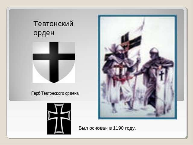 Тевтонский орден Герб Тевтонского ордена Был основан в 1190 году.