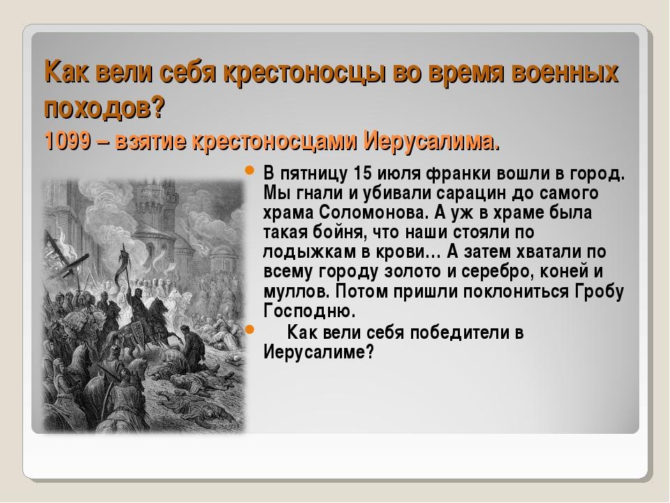 Как вели себя крестоносцы во время военных походов? 1099 – взятие крестоносц...