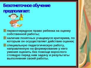 Безотметочное обучение предполагает: первоочередное право ребенка на оценку с