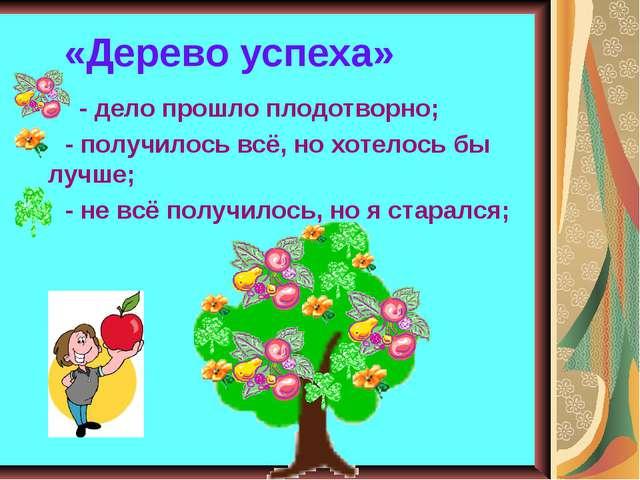 «Дерево успеха» - дело прошло плодотворно; - получилось всё, но хотелось бы...