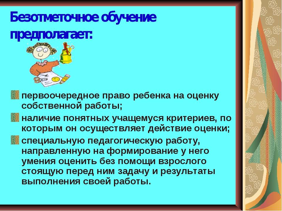 Безотметочное обучение предполагает: первоочередное право ребенка на оценку с...