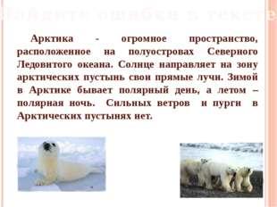 Арктика - огромное пространство, расположенное на полуостровах Северного Лед