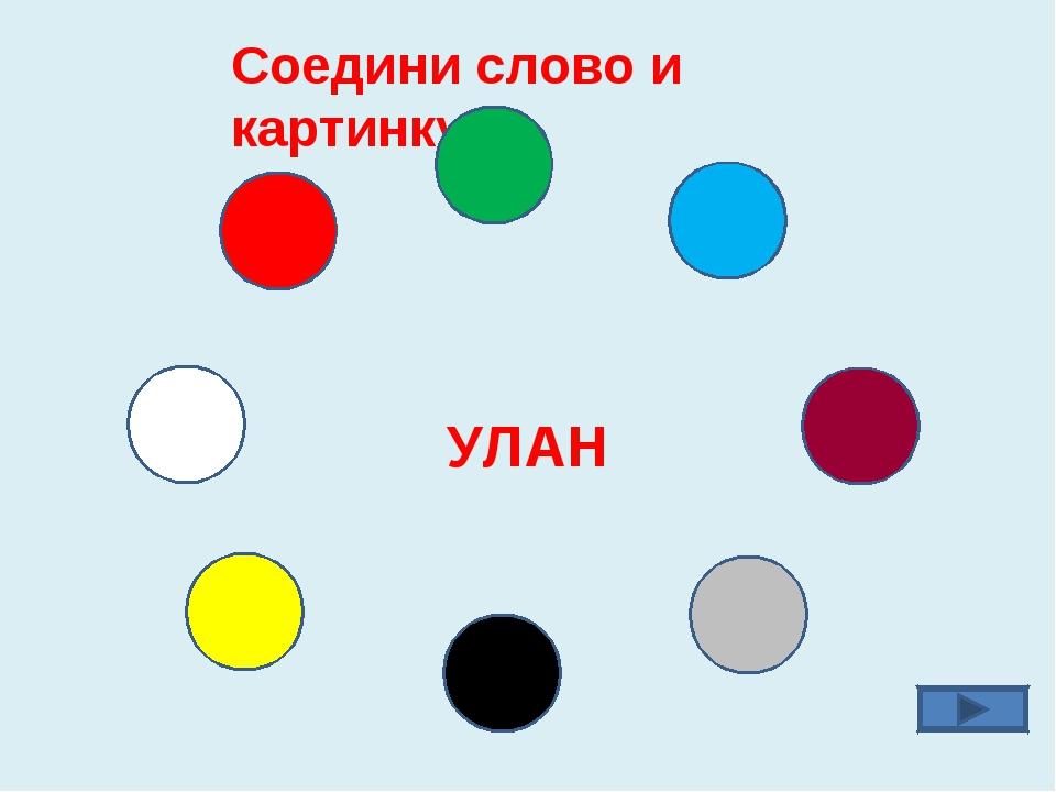 УЛАН Соедини слово и картинку