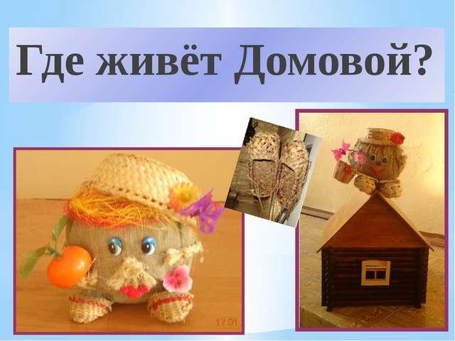 Где живёт Домовой?