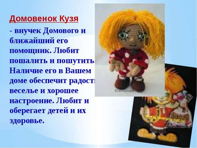 Домовенок Кузя - внучек Домового и ближайший его помощник. Любит пошалить и п...