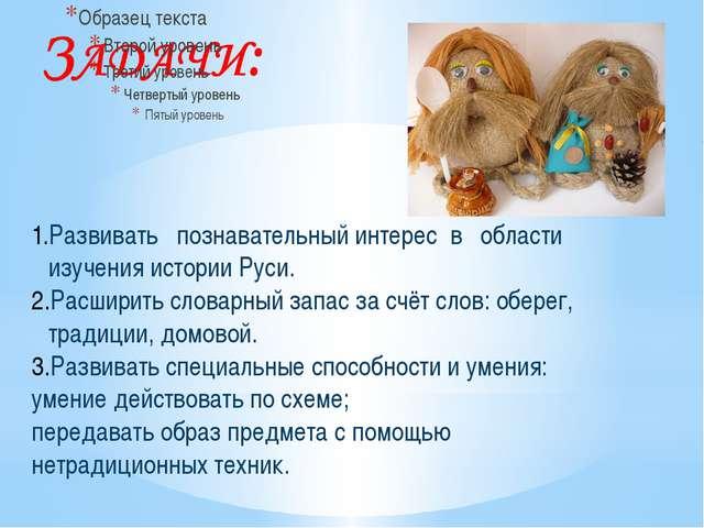 Развивать  познавательный интерес в области изучения истории Руси. Расширит...