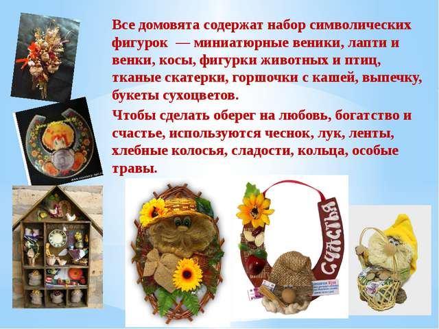 Все домовята содержат набор символических фигурок — миниатюрные веники, лапт...