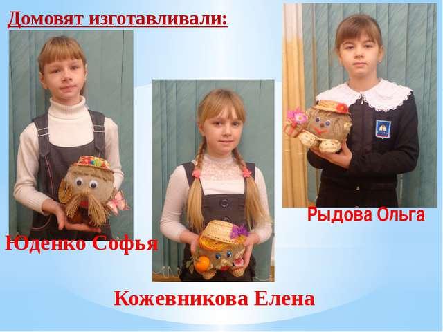 Домовят изготавливали: Рыдова Ольга Юденко Софья Кожевникова Елена