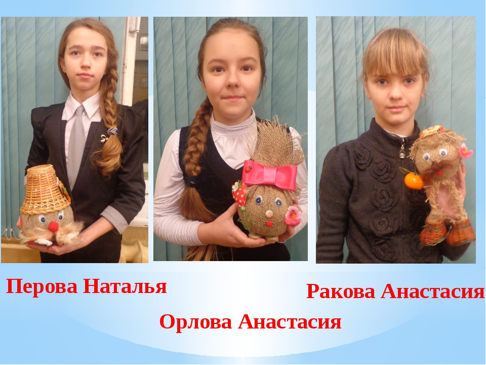 Перова Наталья Орлова Анастасия Ракова Анастасия