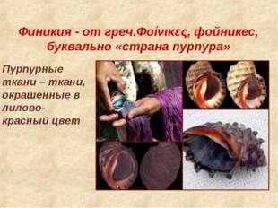 Финикия- от греч.Φοίνικες, фойникес, буквально «страна пурпура» Пурпурные тк