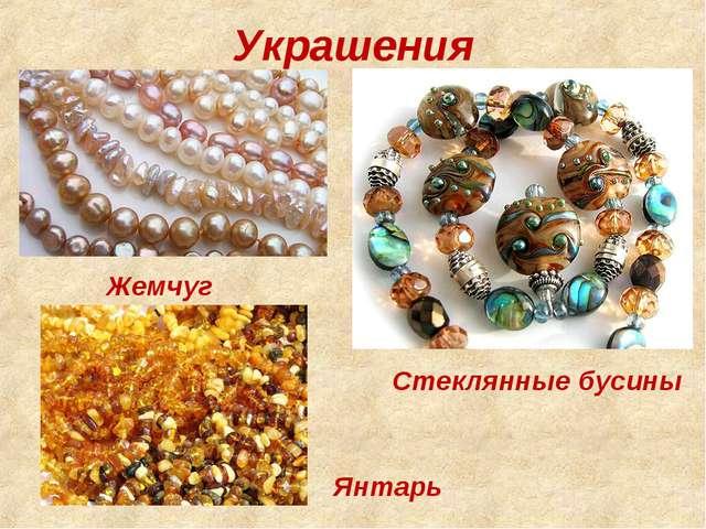 Украшения Жемчуг Стеклянные бусины Янтарь