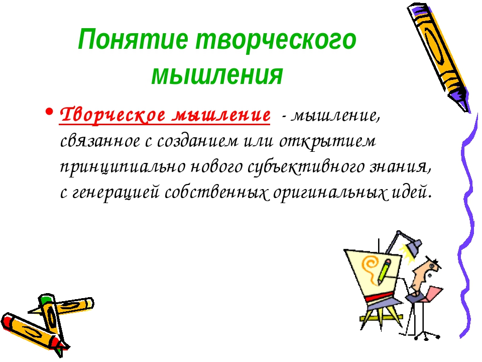 Понятие творческого мышления Творческое мышление - мышление, связанное с созд...