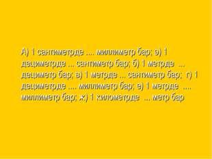 А) 1 сантиметрде .... миллиметр бар; ә) 1 дециметрде ... сантиметр бар; б) 1