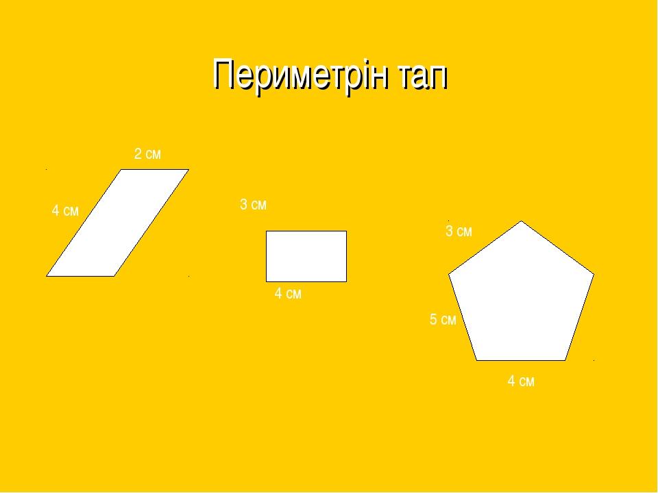 Периметрін тап 2 см 4 см 3 см 4 см 3 см 4 см 5 см