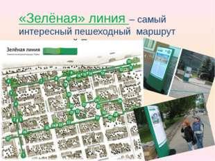 «Зелёная» линия – самый интересный пешеходный маршрут современной Перми