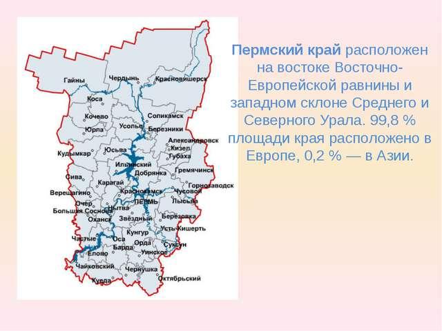 Пермский край расположен на востоке Восточно-Европейской равнины и западном с...