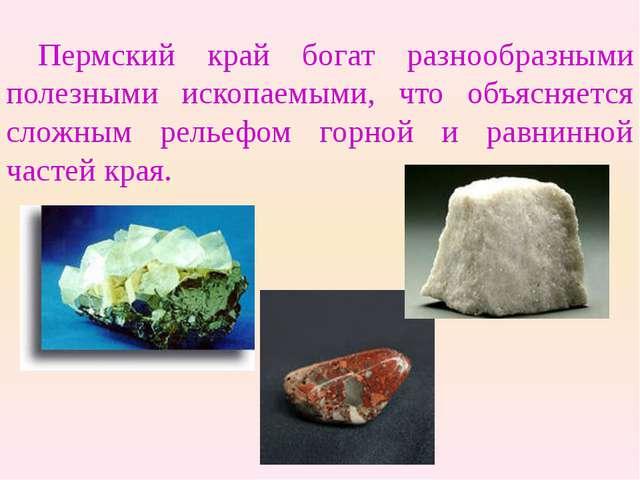 Пермский край богат разнообразными полезными ископаемыми, что объясняется сл...