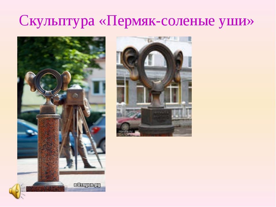 Скульптура «Пермяк-соленые уши»