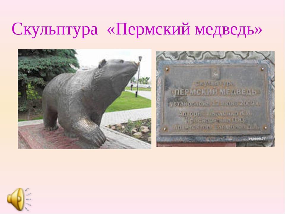 Скульптура «Пермский медведь»