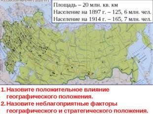 Площадь – 20 млн. кв. км Население на 1897 г. – 125, 6 млн. чел. Население на