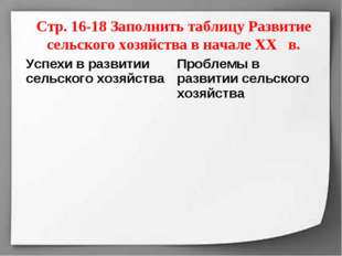Стр. 16-18 Заполнить таблицу Развитие сельского хозяйства в начале XX в. Успе