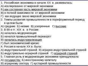 Российская экономика в начале XX в. развивалась: А) изолированно от мировой э