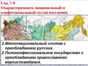 Стр. 7-8 Охарактеризовать национальный и конфессиональный состав населения. М