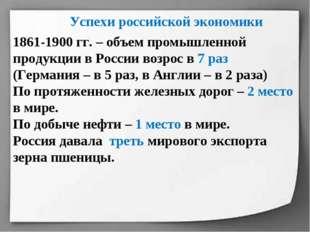 1861-1900 гг. – объем промышленной продукции в России возрос в 7 раз (Германи