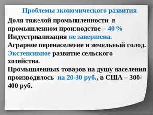 Доля тяжелой промышленности в промышленном производстве – 40 % Индустриализац
