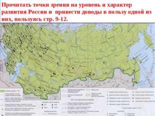 Прочитать точки зрения на уровень и характер развития России и привести довод