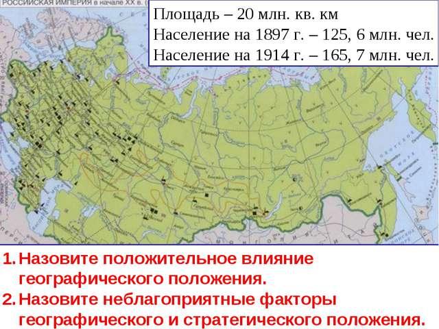 Площадь – 20 млн. кв. км Население на 1897 г. – 125, 6 млн. чел. Население на...