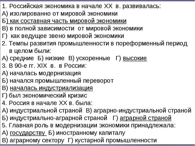 Российская экономика в начале XX в. развивалась: А) изолированно от мировой э...